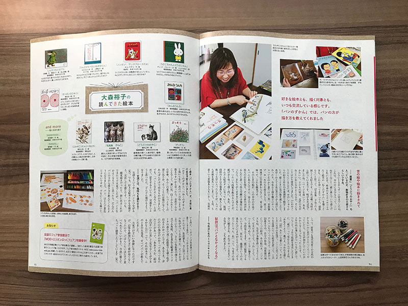 大森裕子インタビュー