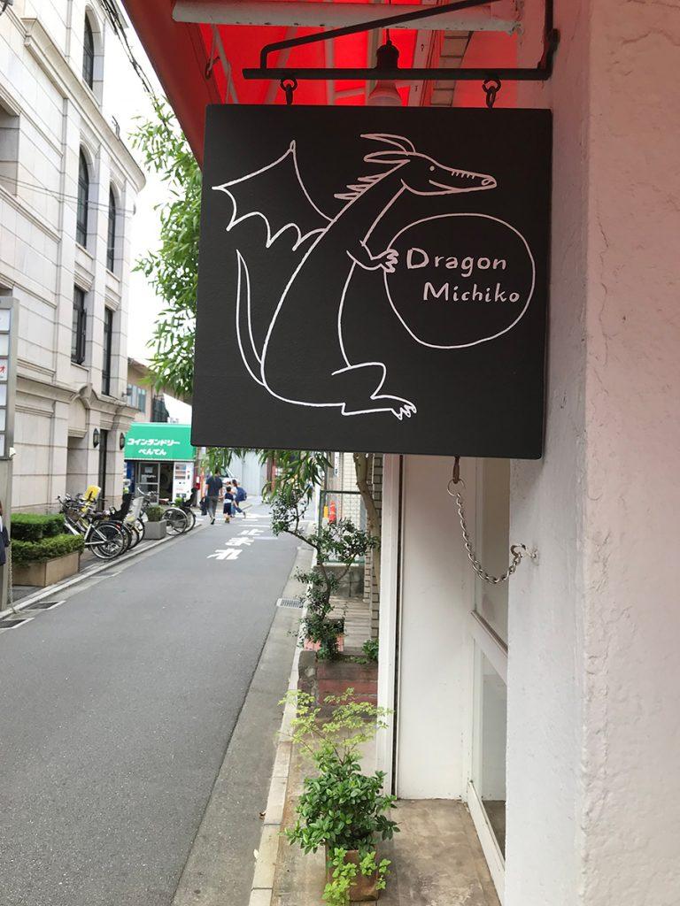 DragonMichiko